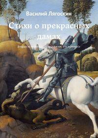Василий Лягоскин - Стихи о прекрасных дамах. Вторая история изцикла: «Ах, уж эти мужики!»