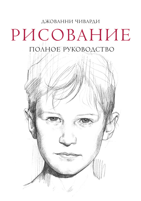 Джованни Чиварди Рисование: полное руководство ISBN: 978-5-00057-918-3 фотография обнаженной натуры