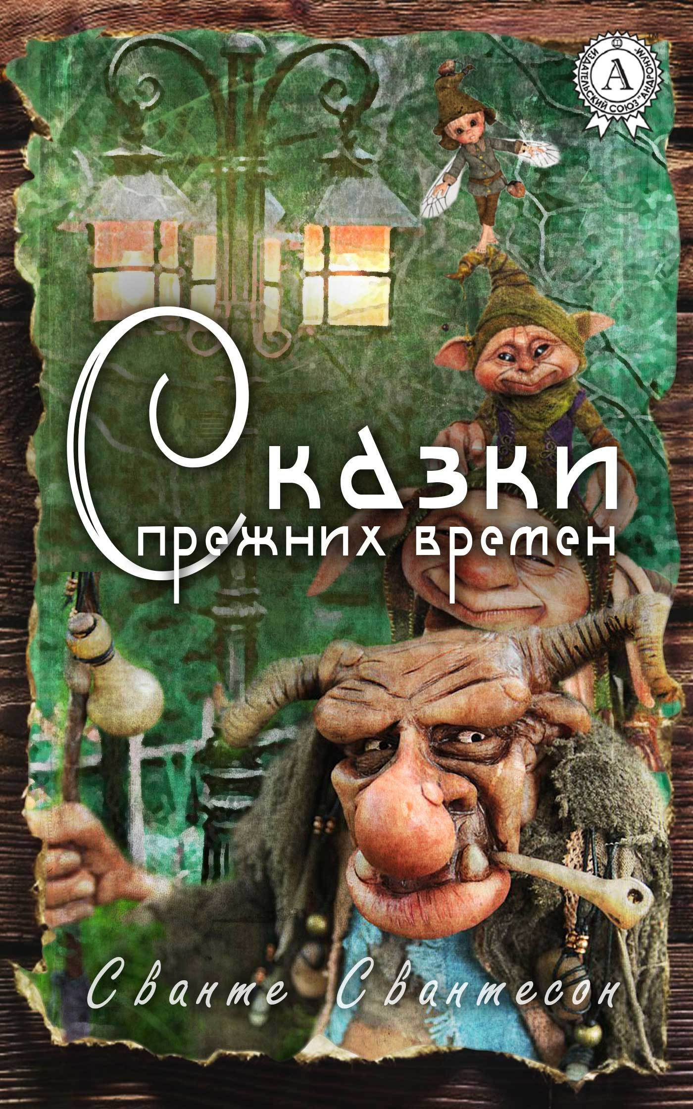 Сванте Свантесон - Сказки прежних времен