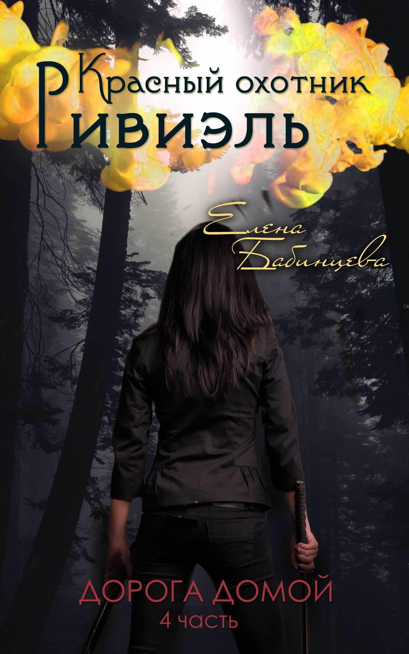 Елена Бабинцева Красный охотник Ривиэль. Дорога домой