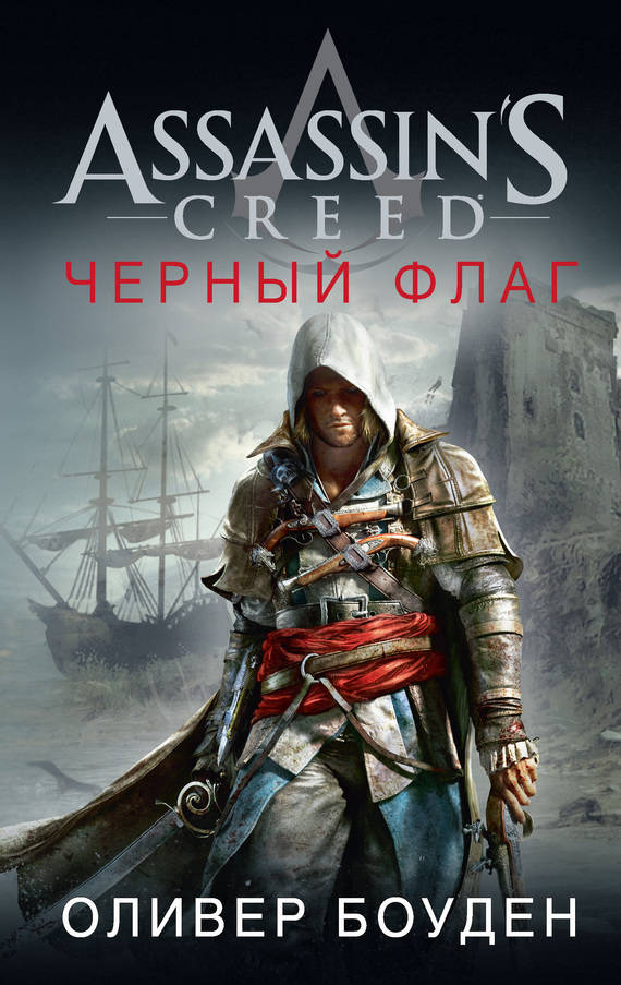 Оливер Боуден - Assassin\'s Creed. Черный флаг
