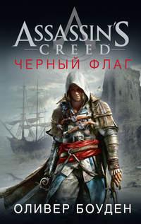 Боуден, Оливер  - Assassin's Creed. Черный флаг