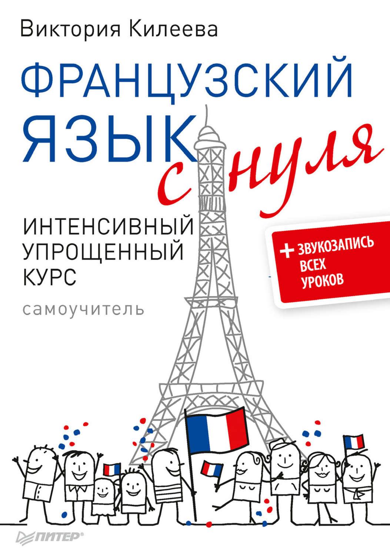 Илья франк простые сказки на французском языке – читать онлайн.