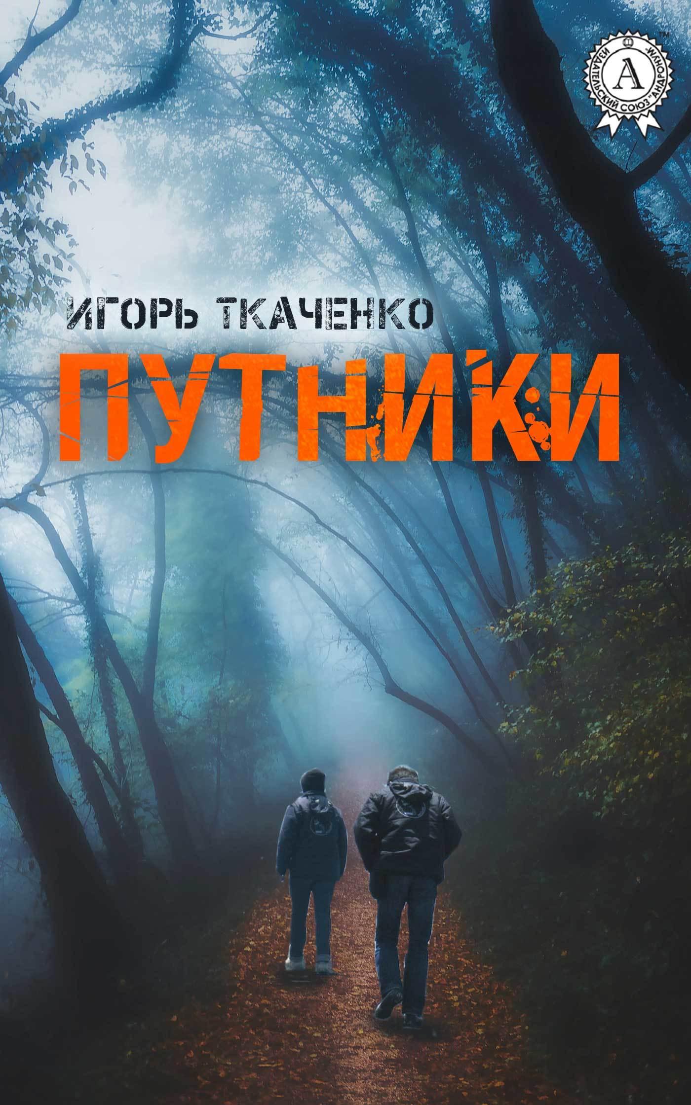Игорь Ткаченко - Путники