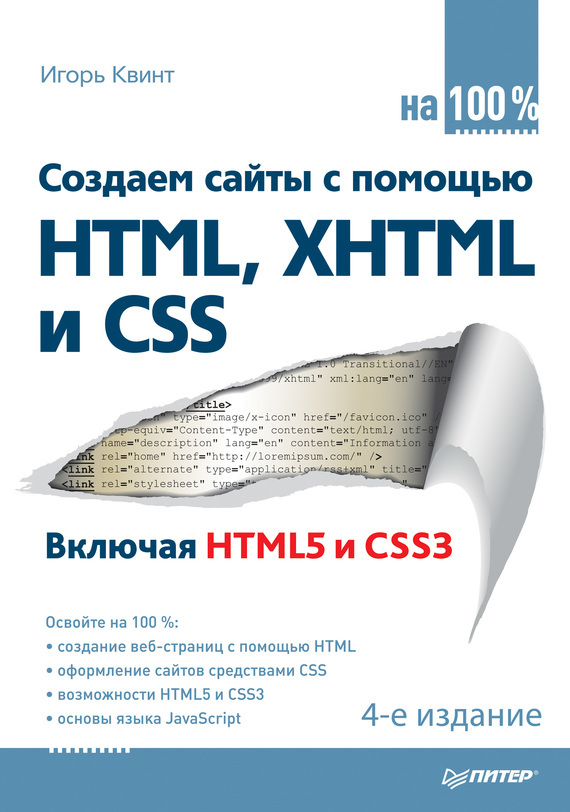 Игорь Квинт Создаем сайты с помощью HTML, XHTML и CSS на 100% питер изучаем html xhtml и css 2 е изд