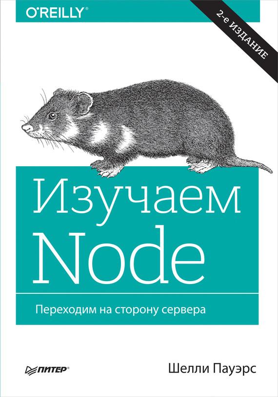 Шелли Пауэрс Изучаем Node. Переходим на сторону сервера ISBN: 978-5-496-02941-4, 978-1-491-94312-0 янг а мек б кантелон м node js в действии