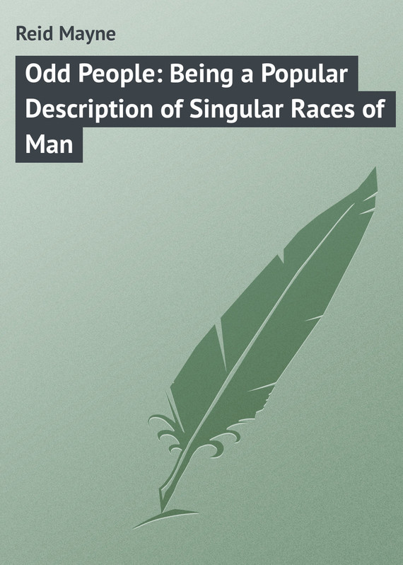 Майн Рид Odd People: Being a Popular Description of Singular Races of Man absence of being