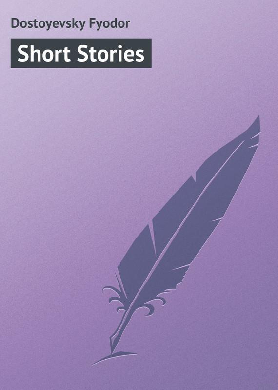 Федор Достоевский Short Stories