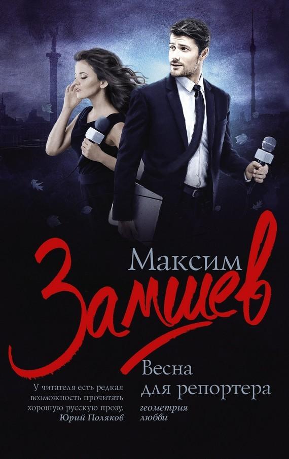 Максим Замшев - Весна для репортера