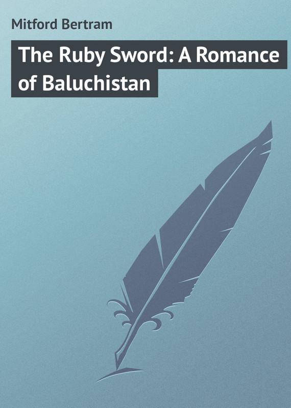 Mitford Bertram The Ruby Sword: A Romance of Baluchistan the mitford murders загадочные убийства
