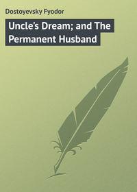 Федор Достоевский - Uncle's Dream; and The Permanent Husband