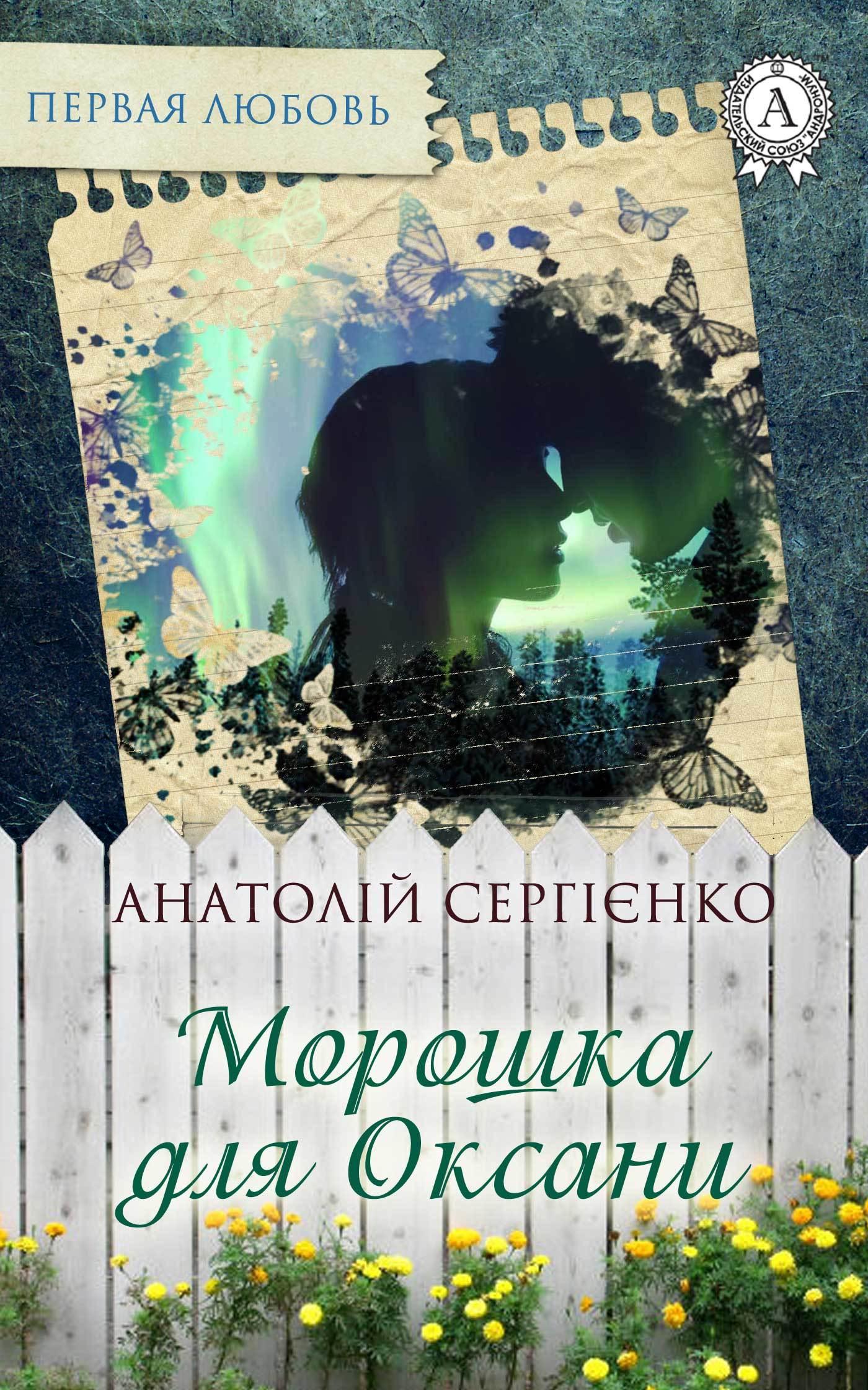 Анатолій Сергієнко Морошка для Оксани дмитро павличко любов і ненависть вибране
