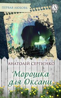 Сергієнко, Анатолій  - Морошка для Оксани