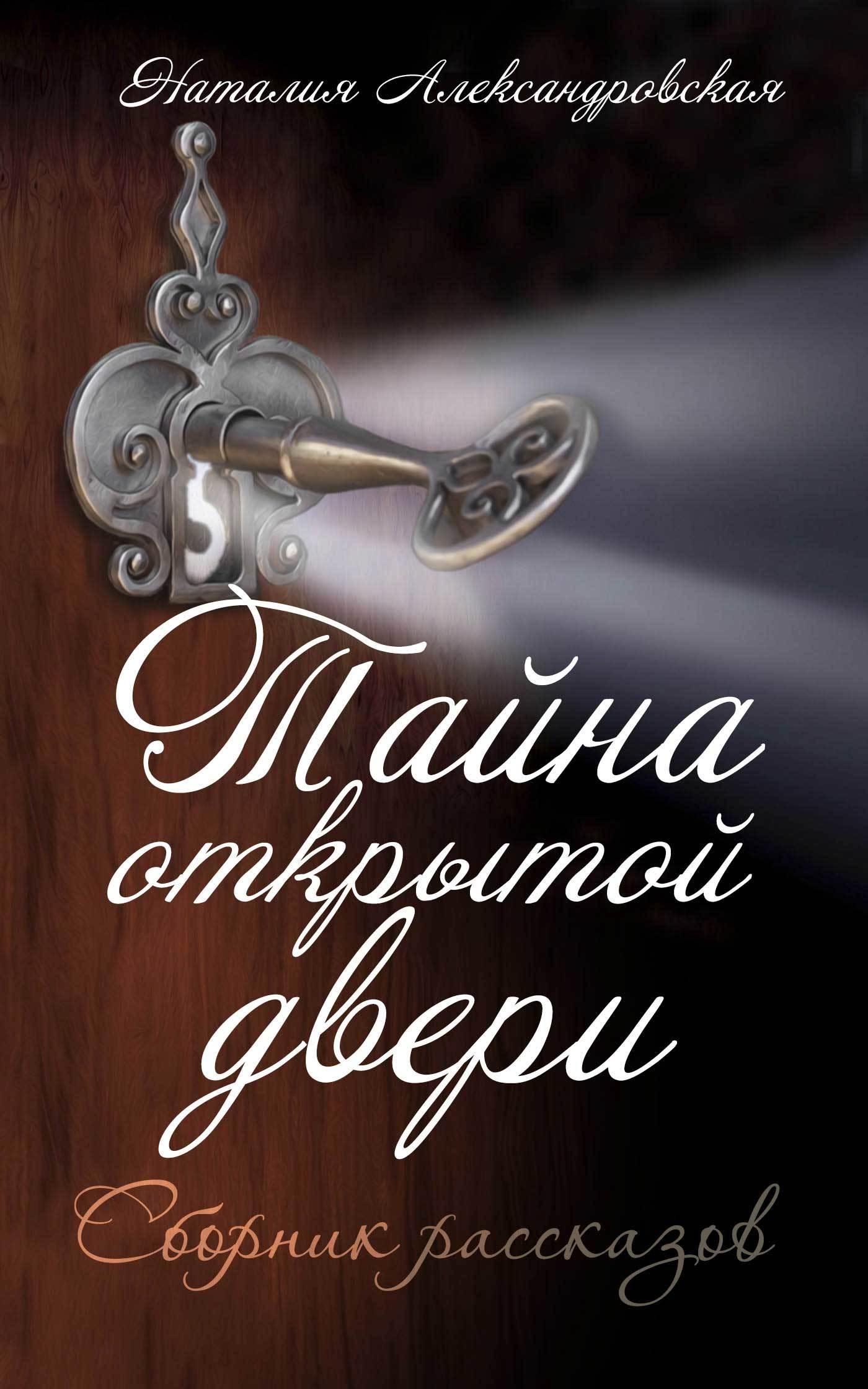 Наталия Александровская бесплатно