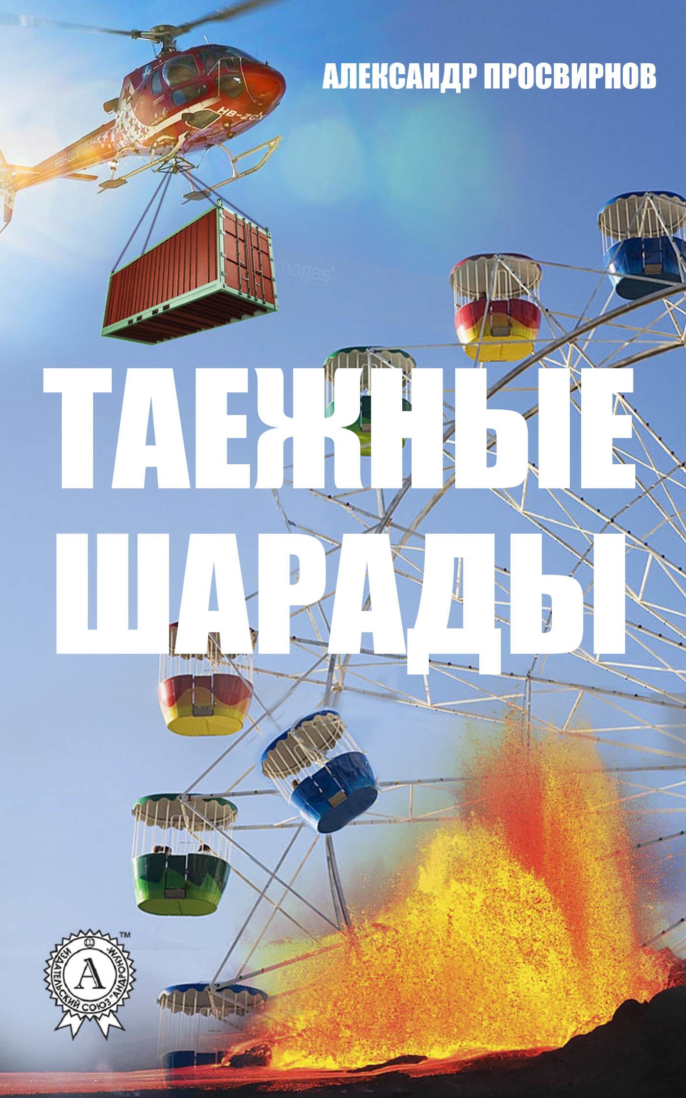 Александр Просвирнов Таежные шарады ни шарады 30 карт