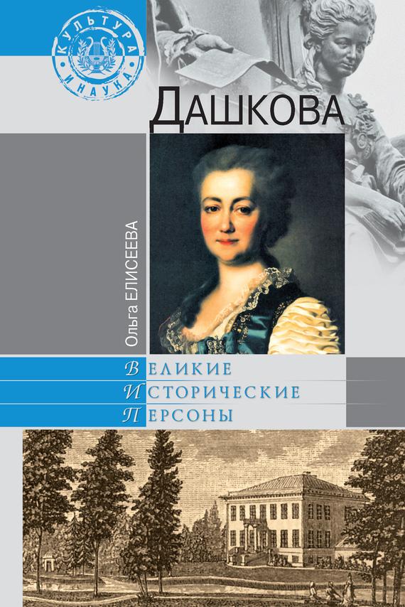 интригующее повествование в книге Ольга Елисеева
