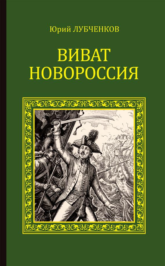 Юрий Лубченков - Виват, Новороссия!