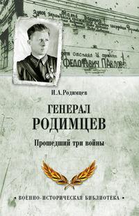 Родимцев, Илья  - Генерал Родимцев. Прошедший три войны