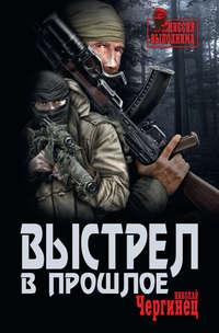 Чергинец, Николай  - Выстрел в прошлое