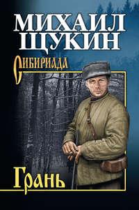 Щукин, Михаил  - Грань