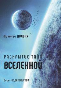 Долбня, Николай  - Раскрытие тайн Вселенной