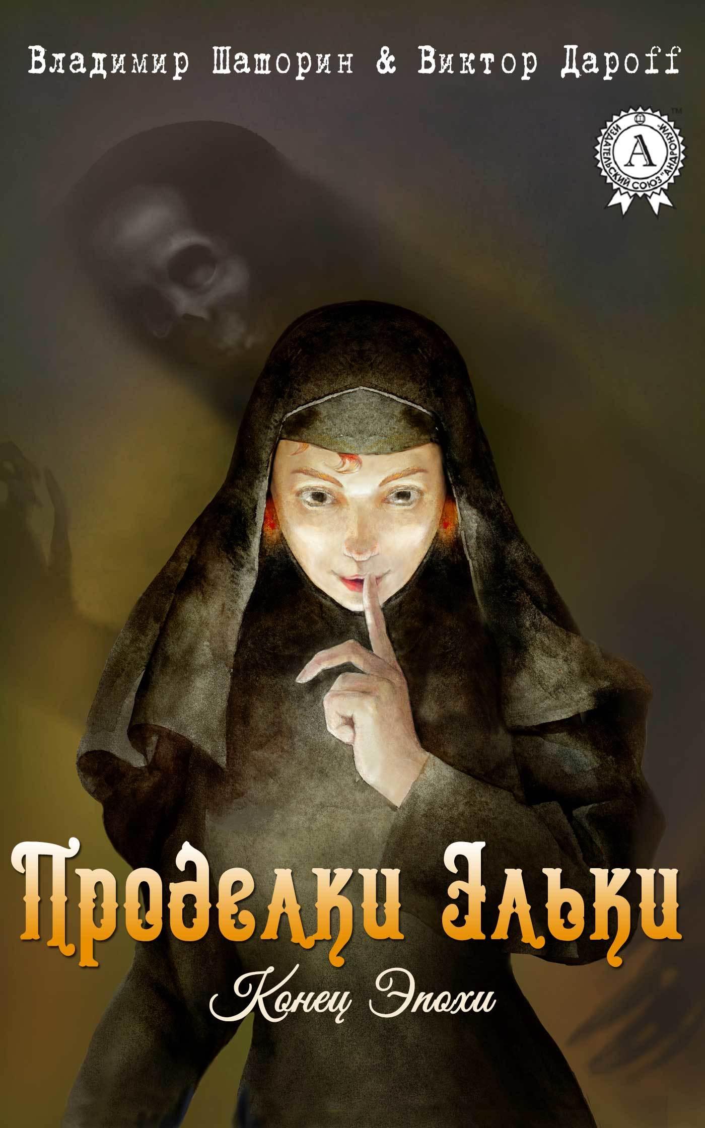 Владимир Шашорин, Виктор Дароff - Проделки Эльки