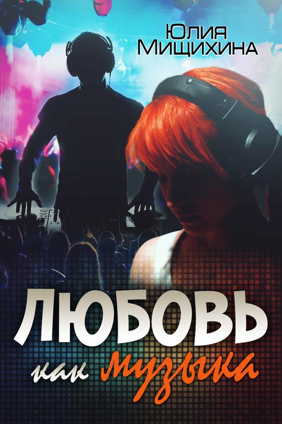 Юлия Мищихина бесплатно