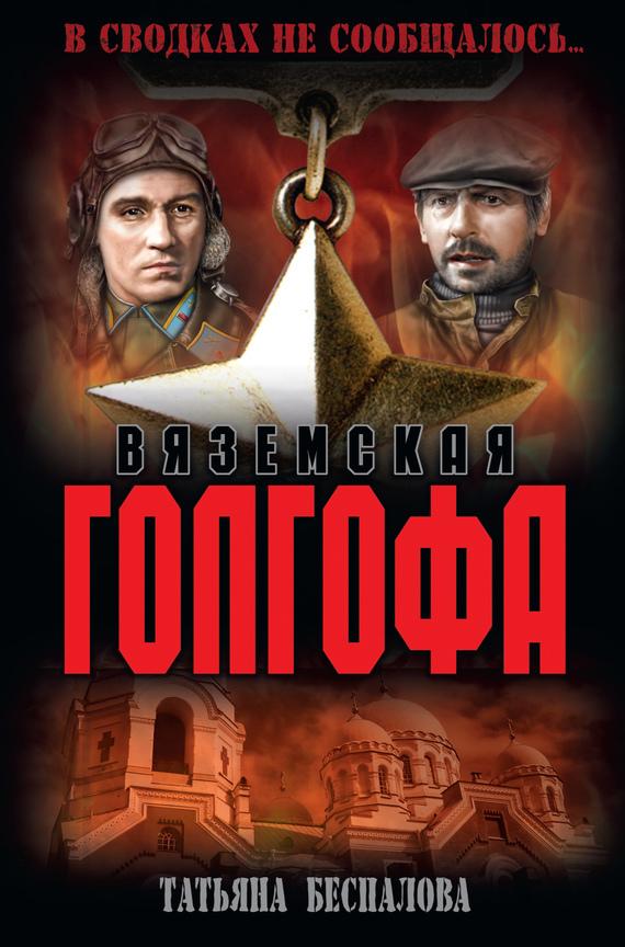 Татьяна Беспалова - Вяземская Голгофа