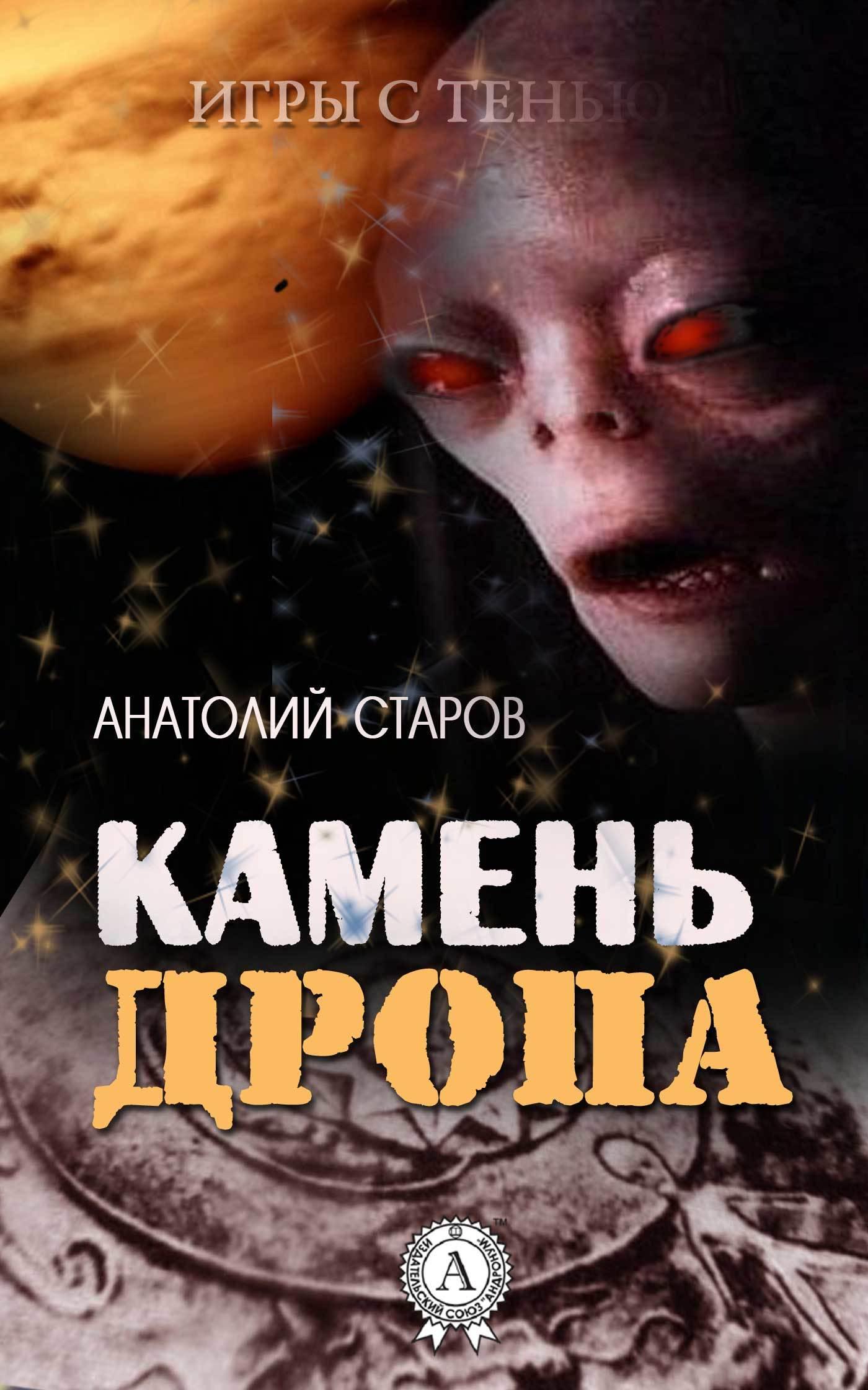 Анатолий Старов - Камень Дропа