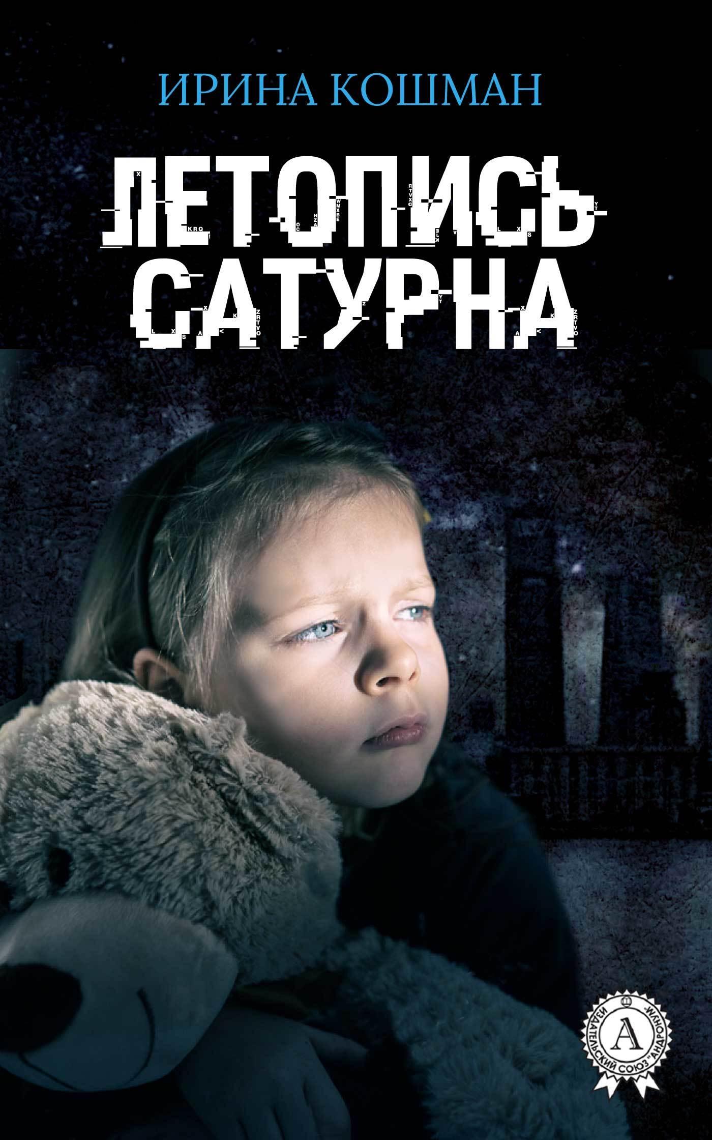 Ирина Кошман - Летопись Сатурна