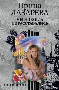 Лазарева, Ирина  - Мы никогда не расставались