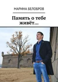 Белобров, Марина  - Память о тебе живёт…