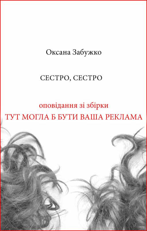 Оксана Забужко бесплатно