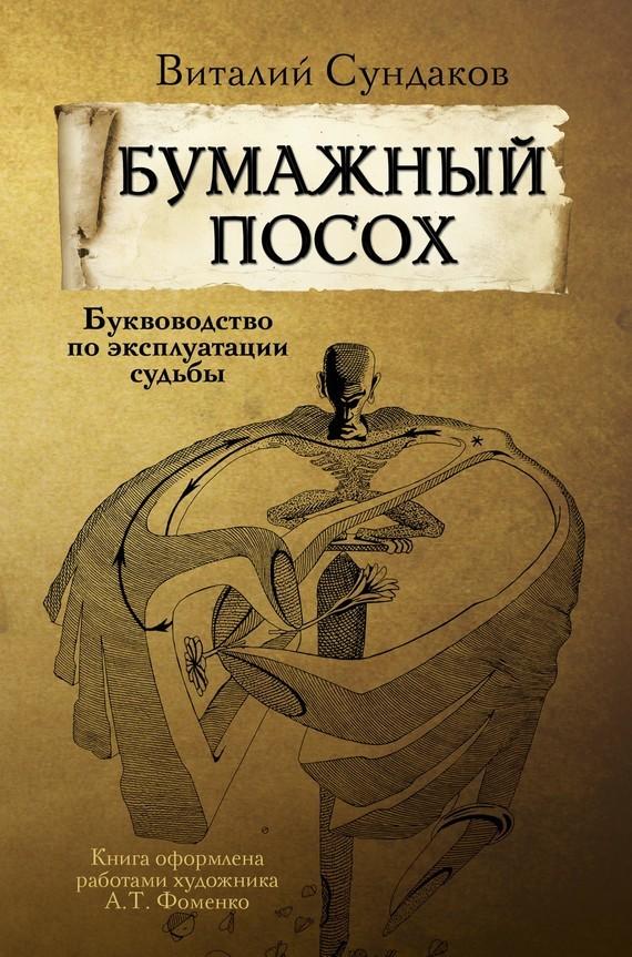 Виталий Сундаков Бумажный посох. Буквоводство по эксплуатации судьбы хозяин уральской тайг