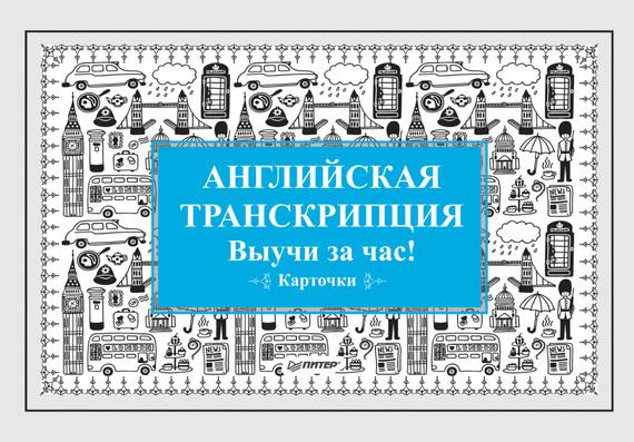 Отсутствует Английская транскрипция. Выучи за час! отсутствует евангелие на церковно славянском языке