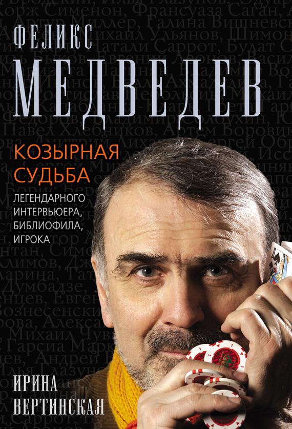 захватывающий сюжет в книге Ирина Вертинская