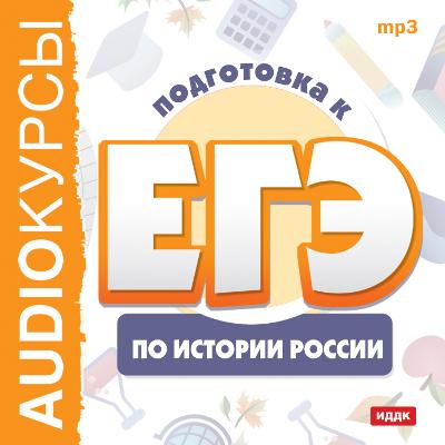 Коллектив авторов Курсы «Подготовка к ЕГЭ по истории России»
