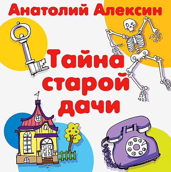 Анатолий Алексин Тайна старой дачи ирина горюнова как написать книгу и стать известным советы писателя и литературного агента