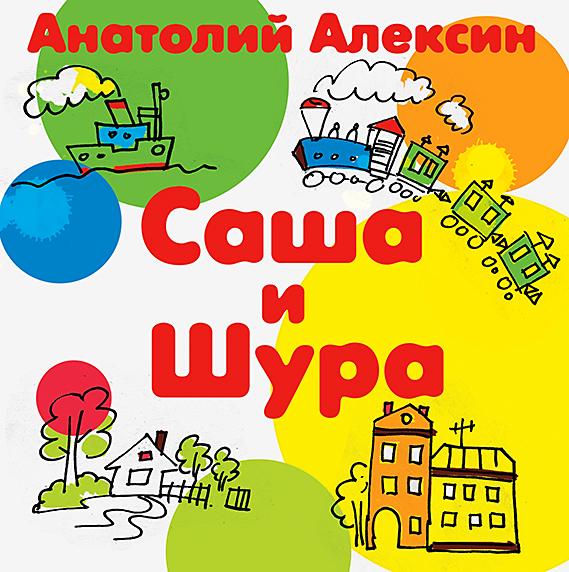Анатолий Алексин Саша и Шура недорого