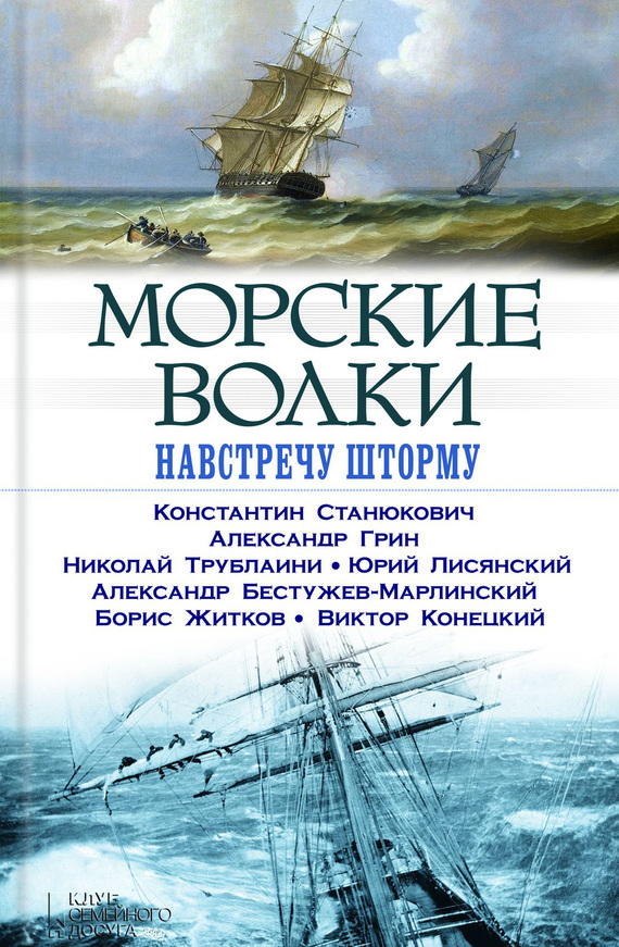 Александр Бестужев-Марлинский, Борис Житков - Морские волки. Навстречу шторму (сборник)
