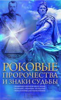 - Роковые пророчества и знаки судьбы