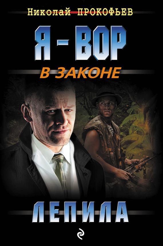 Николай Прокофьев Лепила