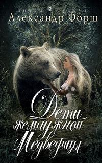 Форш, Александр  - Дети жемчужной Медведицы
