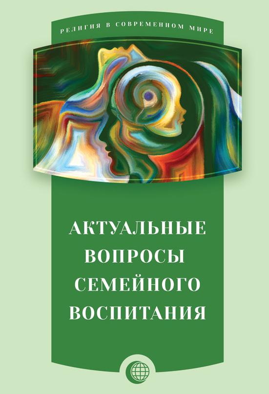 Сборник статей - Актуальные вопросы семейного воспитания