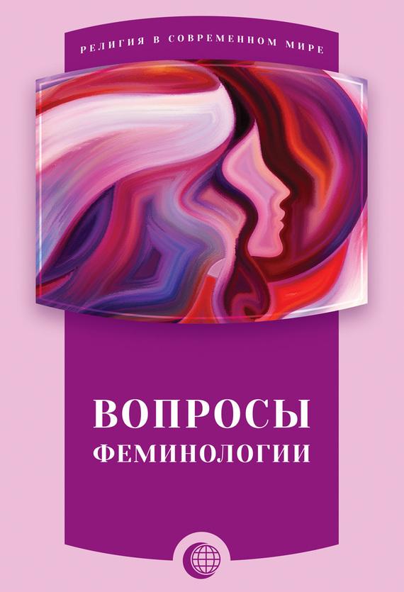 Сборник статей Вопросы феминологии наука в условиях глобализации сборник статей