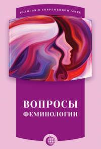 статей, Сборник  - Вопросы феминологии