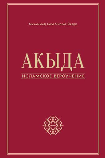 Акыда – исламское вероучение ( Мухаммад Таки Мисбах Йазди  )