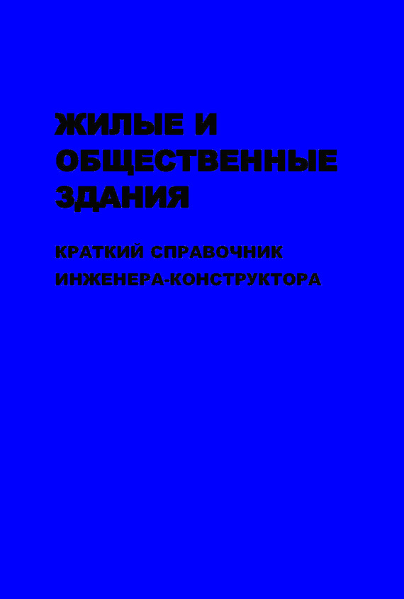 В. И. Колчунов Жилые и общественные здания: краткий справочник инженера-конструктора. Том II