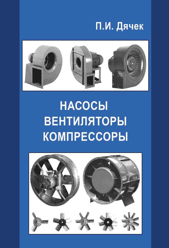П. И. Дячек Насосы, вентиляторы, компрессоры комплектующие для кондиционирования воздуха в авто wd mitsubishi v31 v32 v33 kong