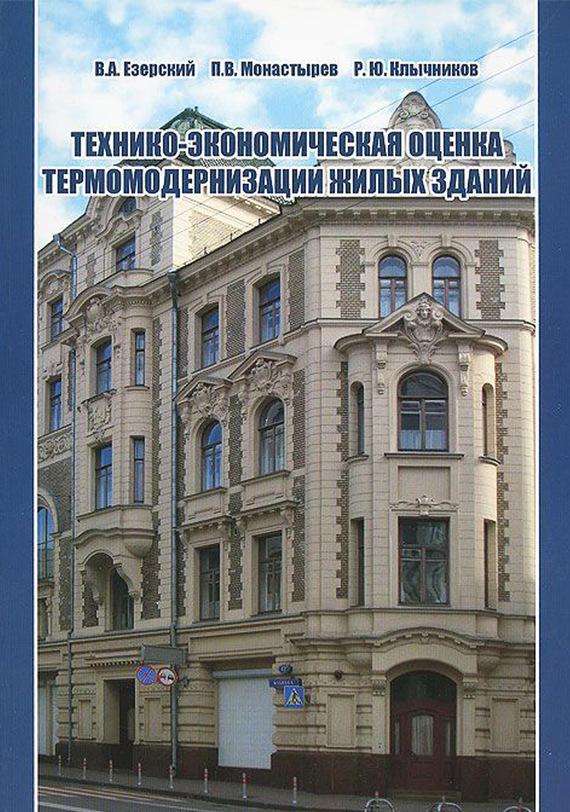 В. А. Езерский Технико-экономическая оценка термомодернизации жилых зданий